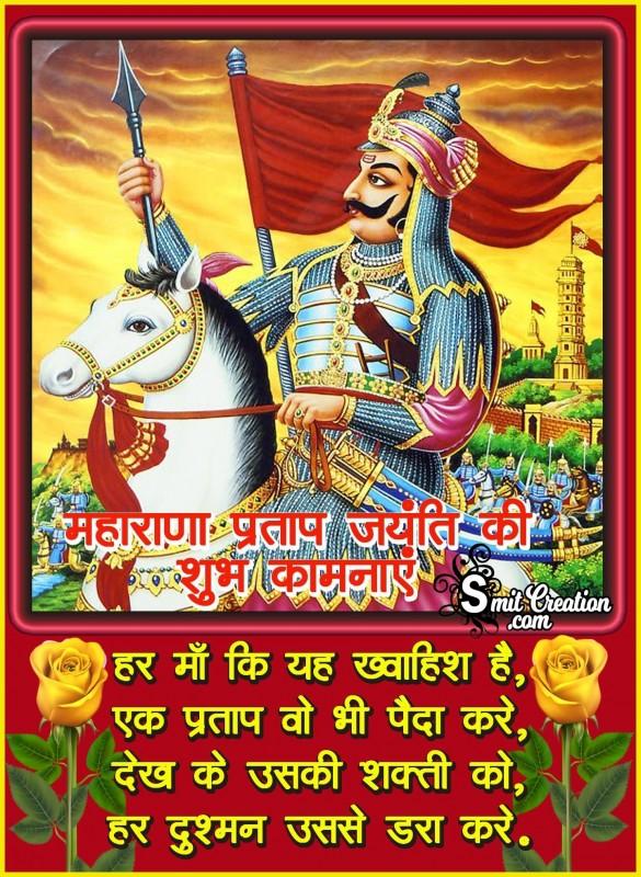 Maharana Pratap Jayanti Ki Shubhkamnaye