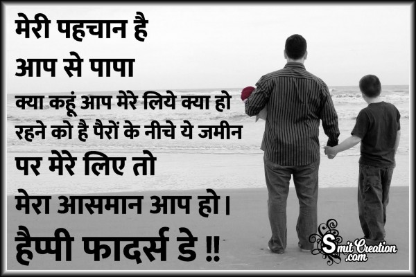 Happy Fathers Day – Meri Pahchan Hai Aapse Papa