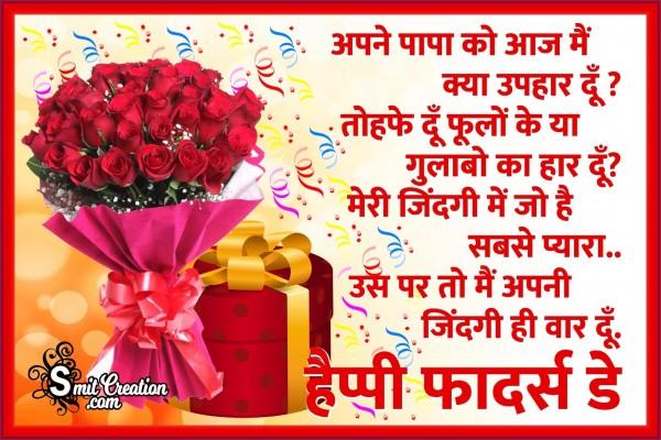 Happy Fathers Day – Apne Papa Ko Aaj Me Kya Uphar Du?