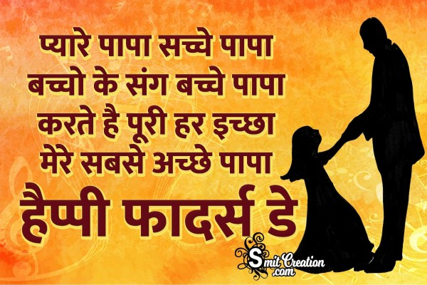 Happy Fathers Day – Mere Sabse Achhe Papa