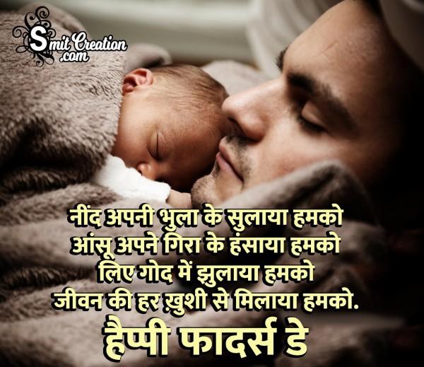 Happy Fathers Day – Jivan Ki Har Khushi Se Milaya Humko