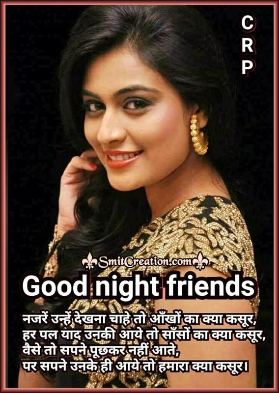 Good Night – Nazre Unhe Dekhna Chahe To Aankho Ka Kya Kasoor