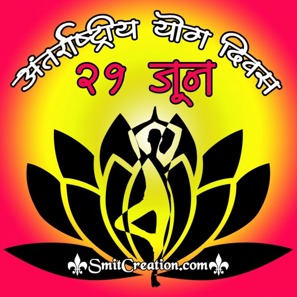 21 June Antarrashtriya Yog Diwas