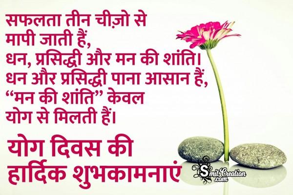 Yog Diwas Ki Hardik Shubhkamnaye