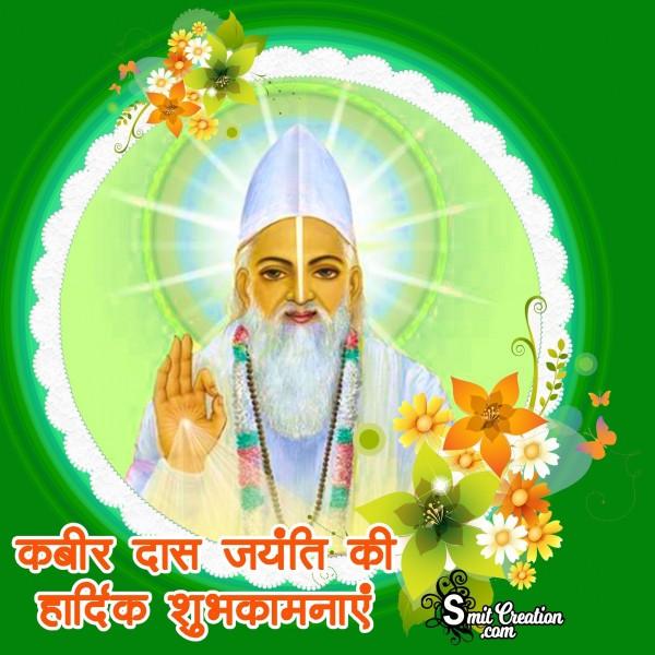 Kabir Das Jayanti Ki Hardik Shubhkamnaye