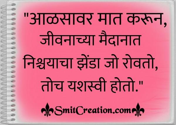 Nishchayacha Zenda Jo Rovto Toch Yashshvi Hoto