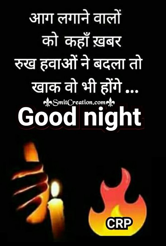 Good Night Hindi Quote