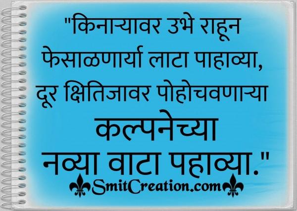 Kalpanechya Navya Vata Pahavya