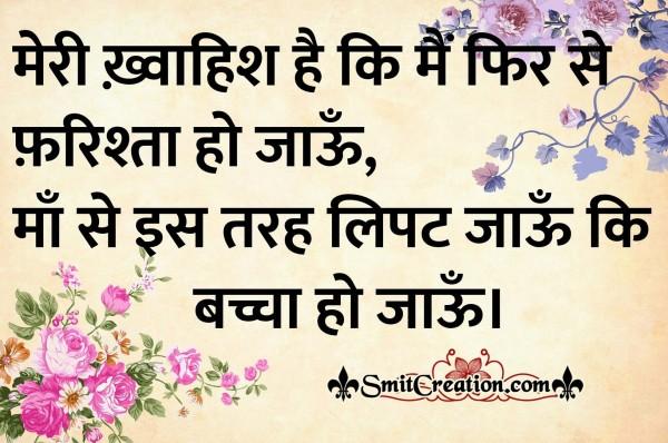 Meri Khwahish Hai Ki Me Fir Se Farishta Ho Jau