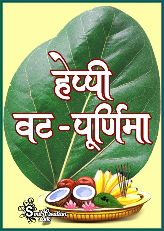 Happy Vat Purnima  IMAGES, GIF, ANIMATED GIF, WALLPAPER, STICKER FOR WHATSAPP & FACEBOOK
