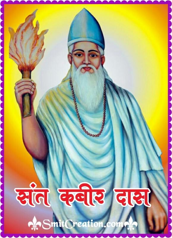 Sant Kabir Das Ka Jivan Parichay