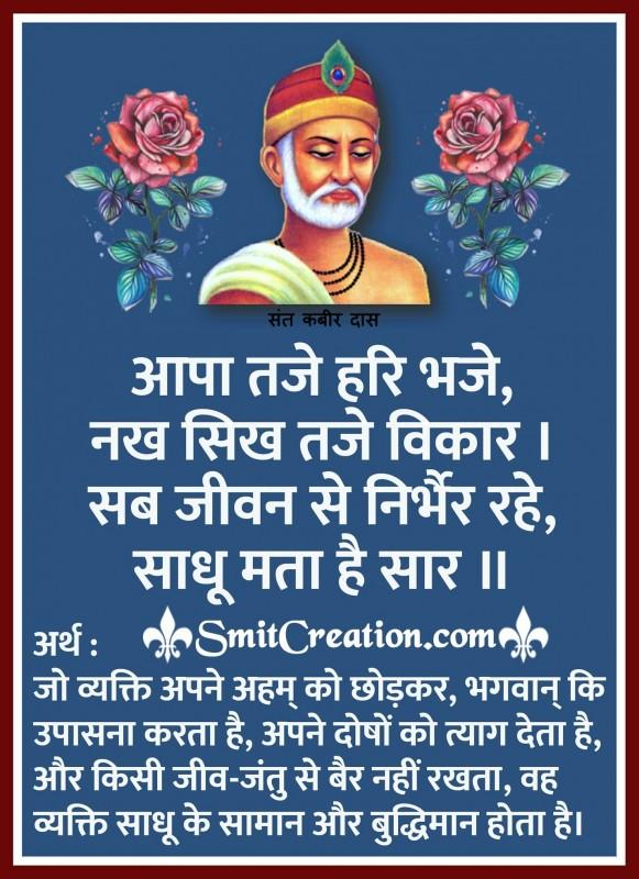 Aapa Taje Hari Bhaje, Nakh Sikh Taje Vikar