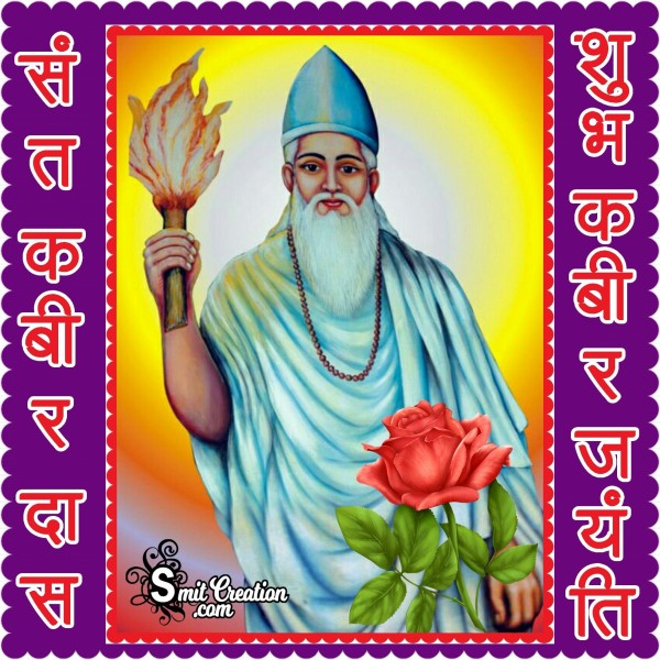 Sant Kabir Das Jayanti Ki Shubhkamnaye