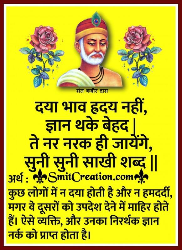 Daya Bhav Hrdaya Nahi, Gyan Thake Behad