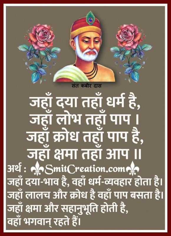 Jaha Daya Taha Dharm Hai, Jaha Lobh Taha Pap