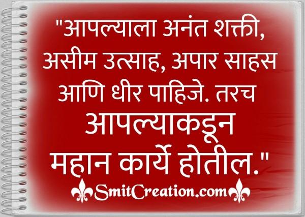 Aaplyakadun Mahan Karye Hotil