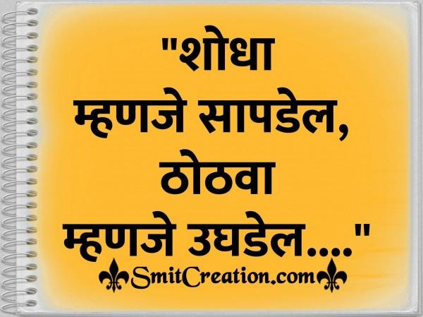 Shodha Mahnje Sapdel, Thothva Mahne Ughdel