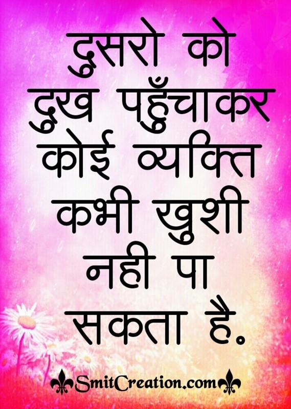 Dusro Ko Dukh Pahuchakar Koi Vyakti Kabhi Khushi Nahi Paa Sakta Hai