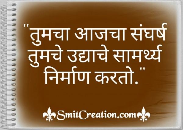 Sangharsh Samarthy Nirman Karto
