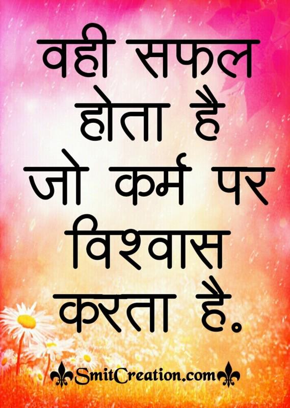 Wohi Safal Hota Hai Jo Karm Par Vishwas Karta Hai