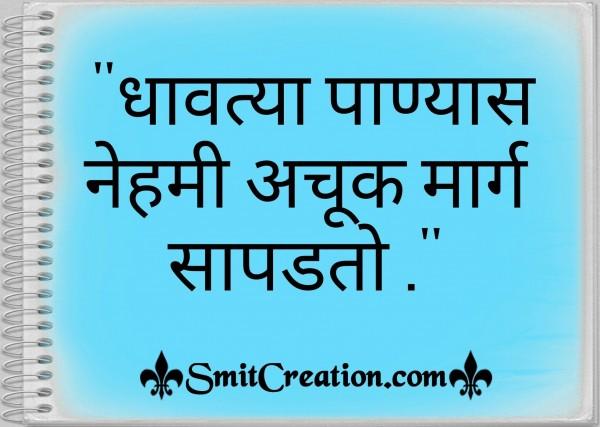 Dhavtya Panyas Nehmi Achuk Marg Sapadto