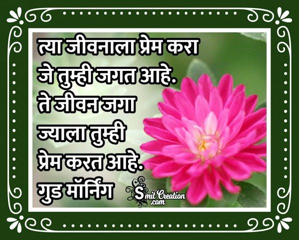 Good Morning – Jivanala Prem Kara