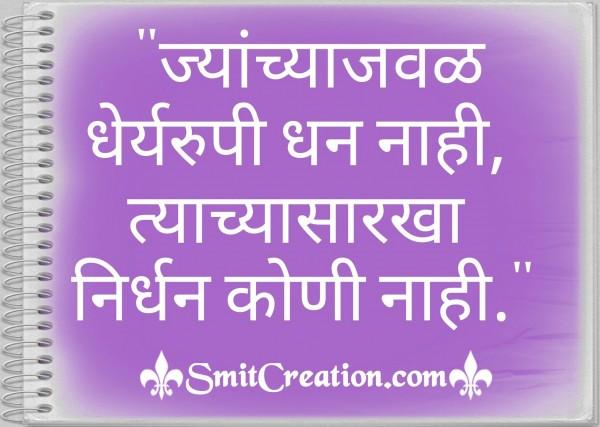 Jaynchya Jawal Dheryrupi Dhan Nahi…