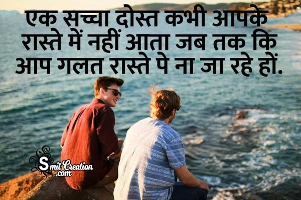 Ek Sacha Dost Kabhi Aapke Raste Me Nahi Aata