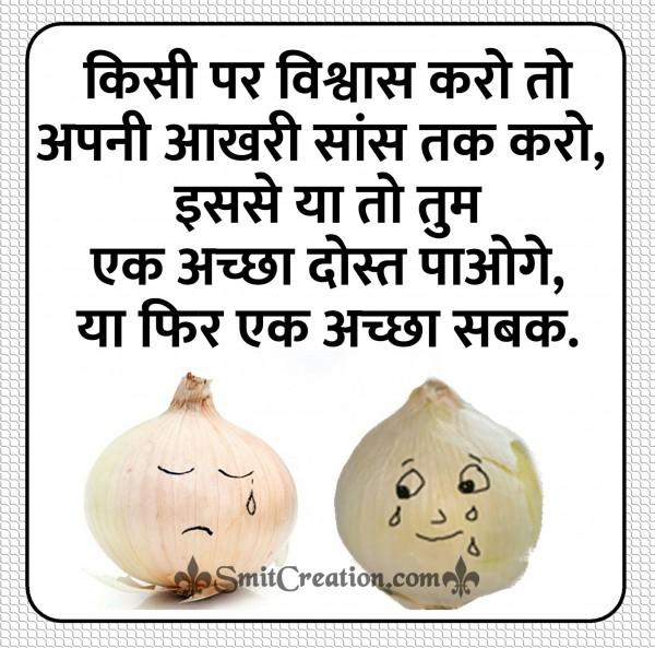 Friendship in Hindi