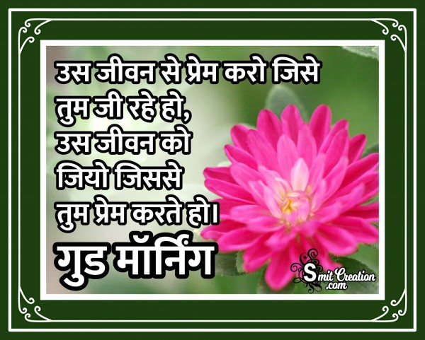 Good Morning - Jivan Se Prem Karo