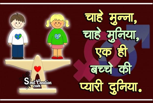 Ek Hi Bachche Ki Pyari Duniya