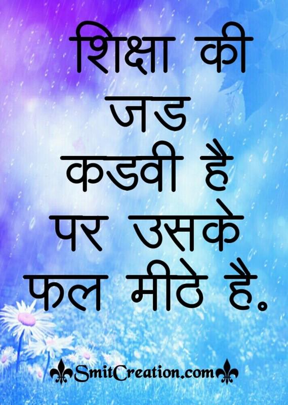 Shiksha Ki Jad Kadvi Hai, Par Uske Fal Mithe Hai