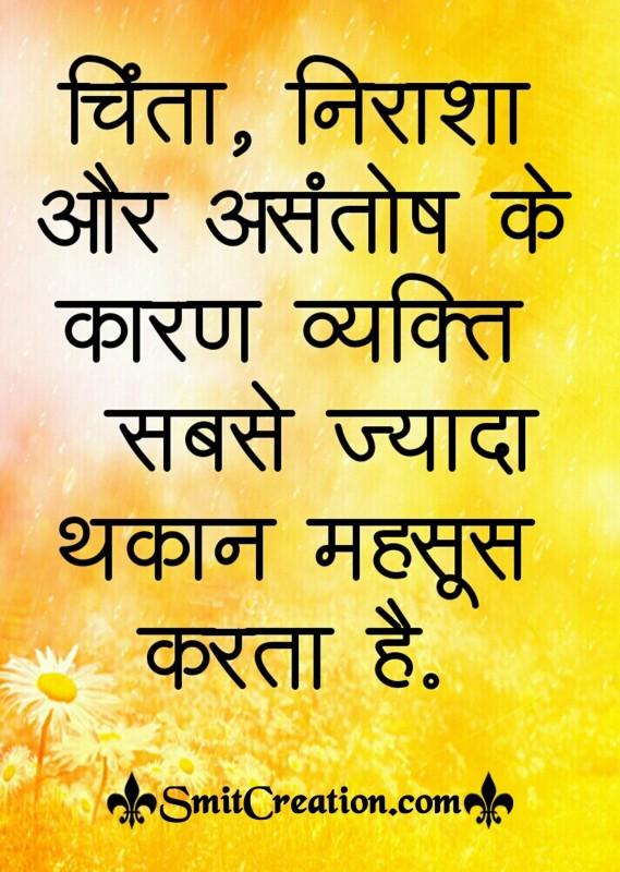 Chinta, Nirasha Aur Asantosh Se Thakan Aati Hai