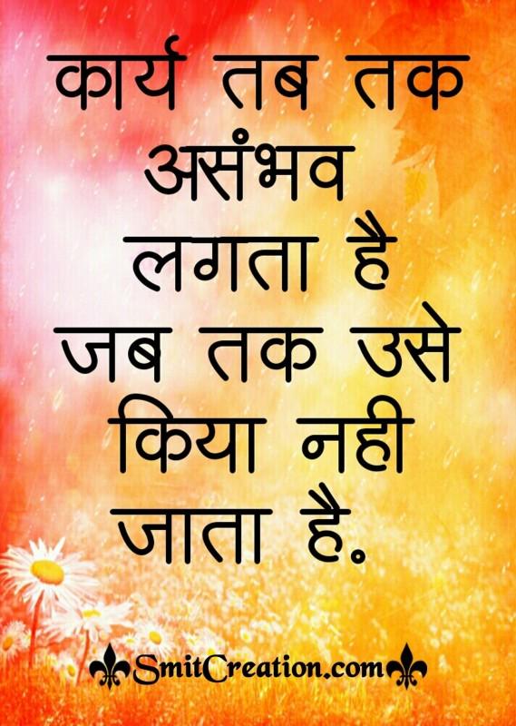 Jab Tak Kary Nahi Karte Asambhav Lagta Hai