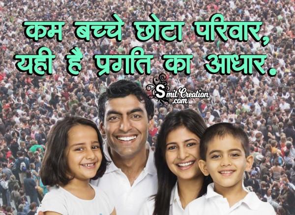 Kum Bachche Chhota Parivar