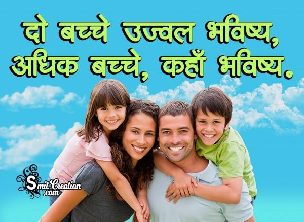 Do Bachche Ujawal Bhavishya