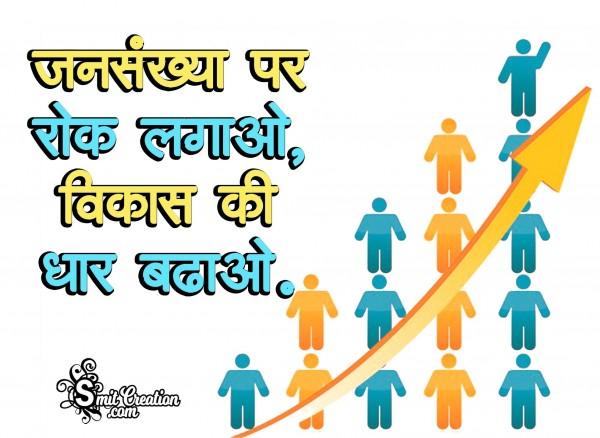 Jansankhya Par Rok Lagao