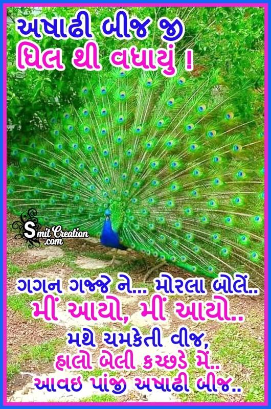 Ashadhi Beej Jo Dil Thi Vadhai