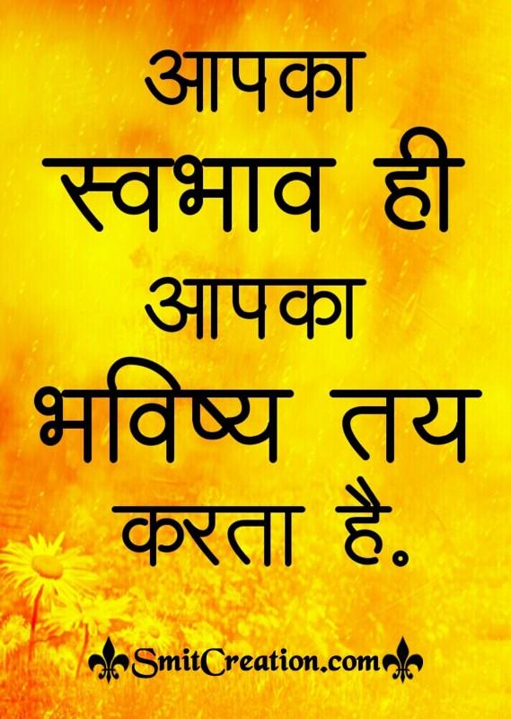 Aapka Swabhav Hi Aapka Bhavishya Tay Karta Hai