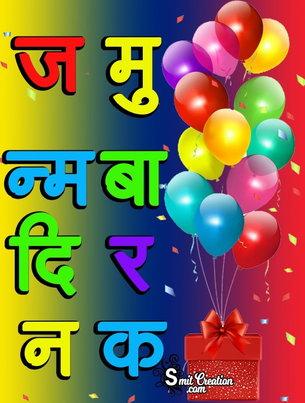 Janmdin Mubarak Hindi Birthday Image