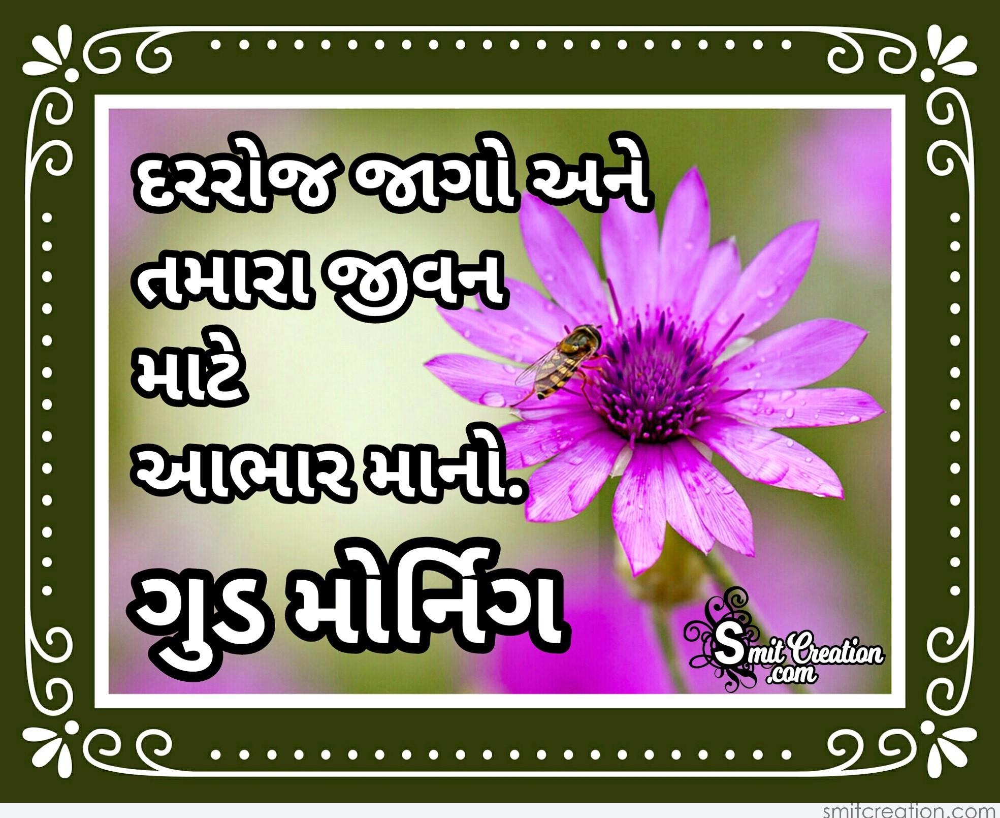 Good Morning Quote In Gujarati Smitcreationcom