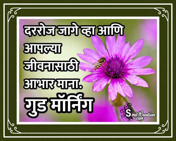 Good Morning Quote In Marathi