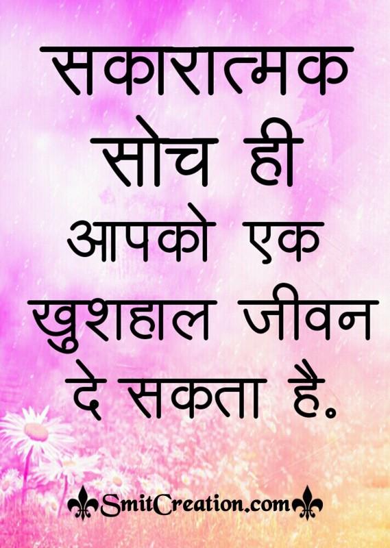 Sakaratmak Soch Hi Khushhal Jivan De Sakta Hai