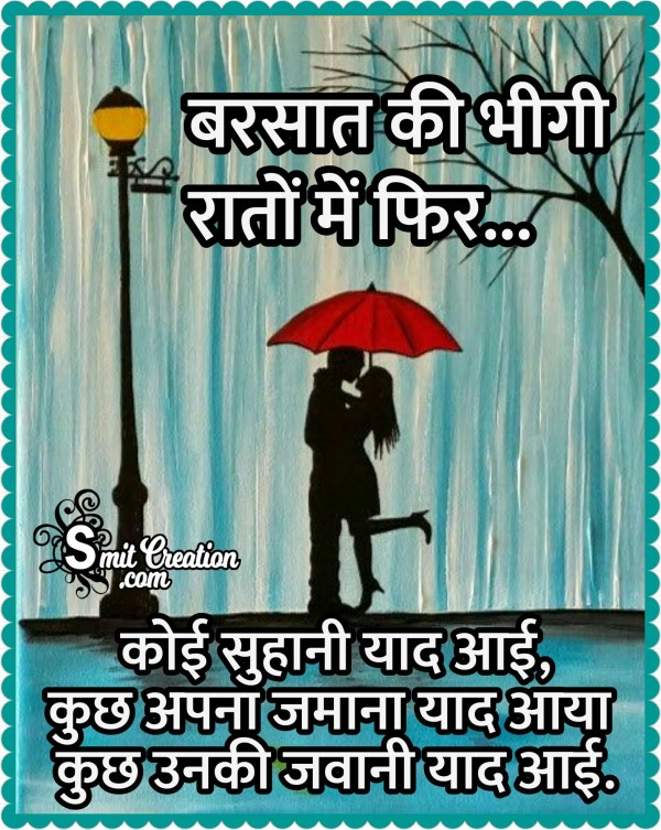 Barsat Ki Bhigi Rato Me…Fir Koi Suhani Yaad Aayi