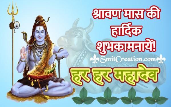Shravan Mas Ki Hardik Shubhkamnaye