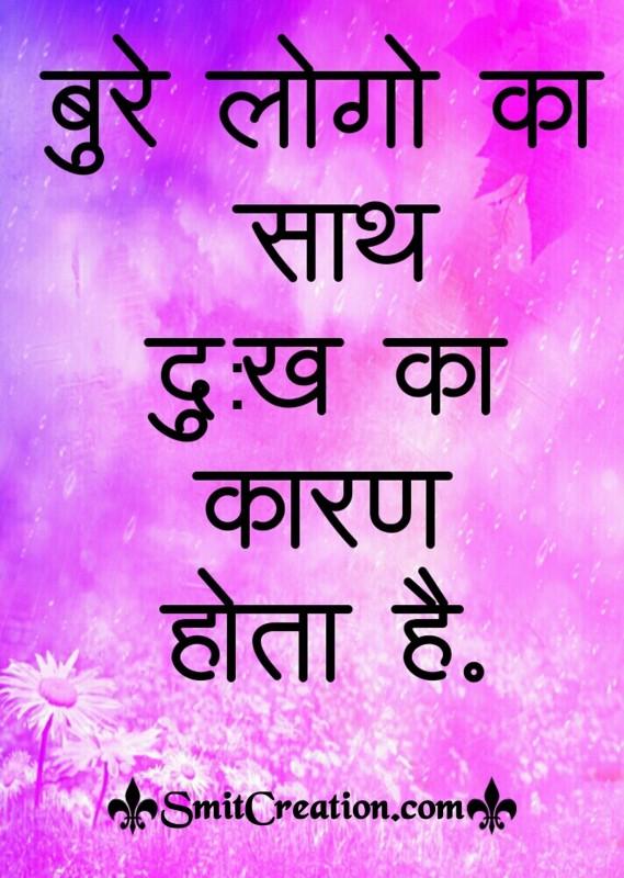 Bure Logo Ka Sath Dukh Ka Karan Hota Hai
