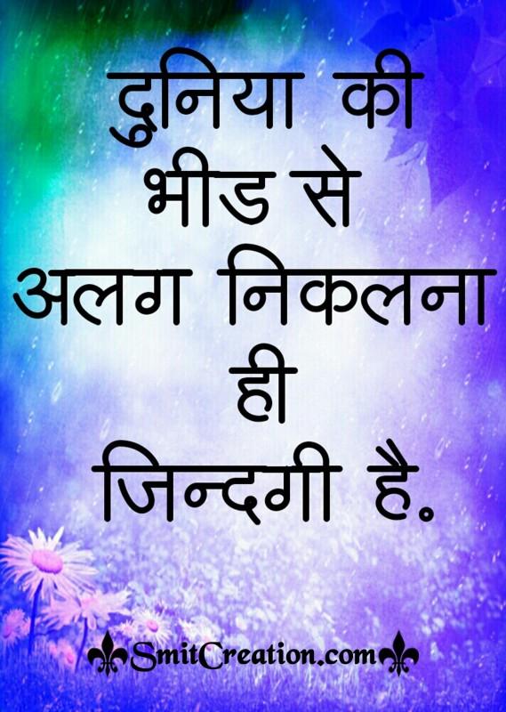 Duniya Ki Bhid Se Alag Nikalna Hi Zindgi Hai