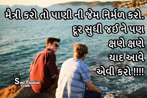 Maitri Karo To Pani Ni Jem Nirmal Karo