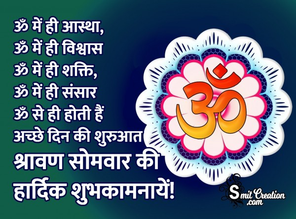 Happy Shravan Somvar Image In Hindi