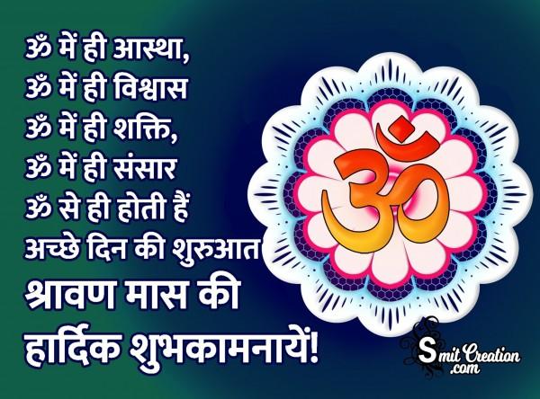 Happy Shravan Mas Image In Hindi